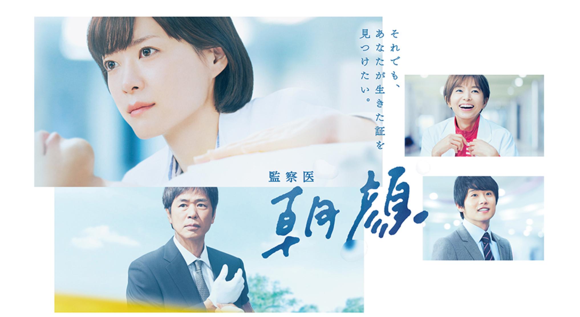 『公式見逃し動画』監察医 朝顔2をまとめてシリーズ1から全話無料視聴!上野樹里主演でキャストは?