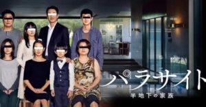 韓国映画『パラサイト 半地下の家族』の高画質、無料視聴ならU-NEXT!?