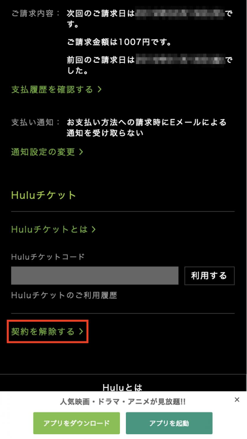 hulu 解約 退会 方法