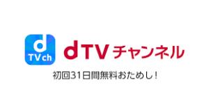 dTV (ディーティービー)おすすめなワケは?メリット・デメリット紹介【格安定額!】