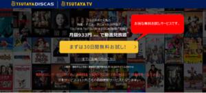 TSUTAYA TV/DISCAS(ツタヤディスカス)がおすすめ?料金・解約方法・評判をご紹介!