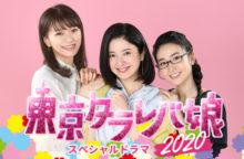 『東京タラレバ娘2020』公式の見逃し動画配信を無料フル視聴する方法!
