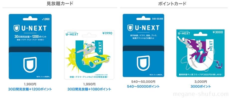 クレジットカードなし 登録できる 動画配信サービス